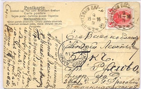 Раритетные открытки почтовые